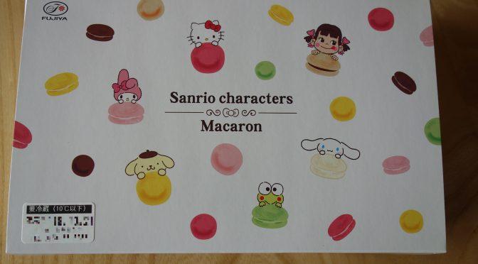 不二家の「サンリオキャラクターズマカロン」を買ってみた。