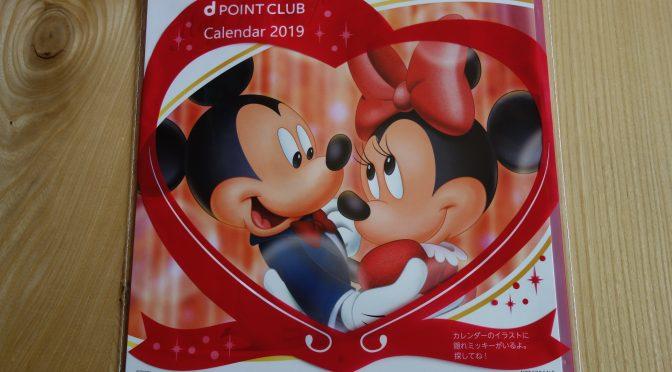 dポイントクラブオリジナル ディズニーキャラクターカレンダーを頂いてきた♪