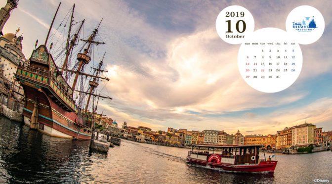 東京ディズニーリゾート 運営カレンダー2019年10月