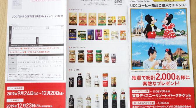 ★ディズニー懸賞情報★2019 COFFEE DREAMキャンペーン