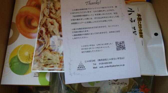 福袋★紀州熊野の福袋セット 3,200円が届きました!