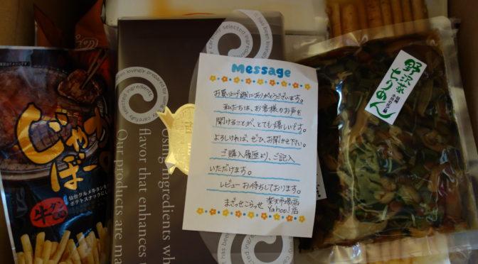 福袋★みちのく復興プロジェクト(福島県)復興福袋5,000円が届きました!